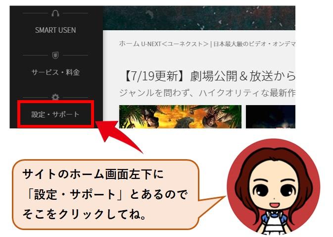 解約1. ホーム画面左下の「設定・サポート」から入る画像