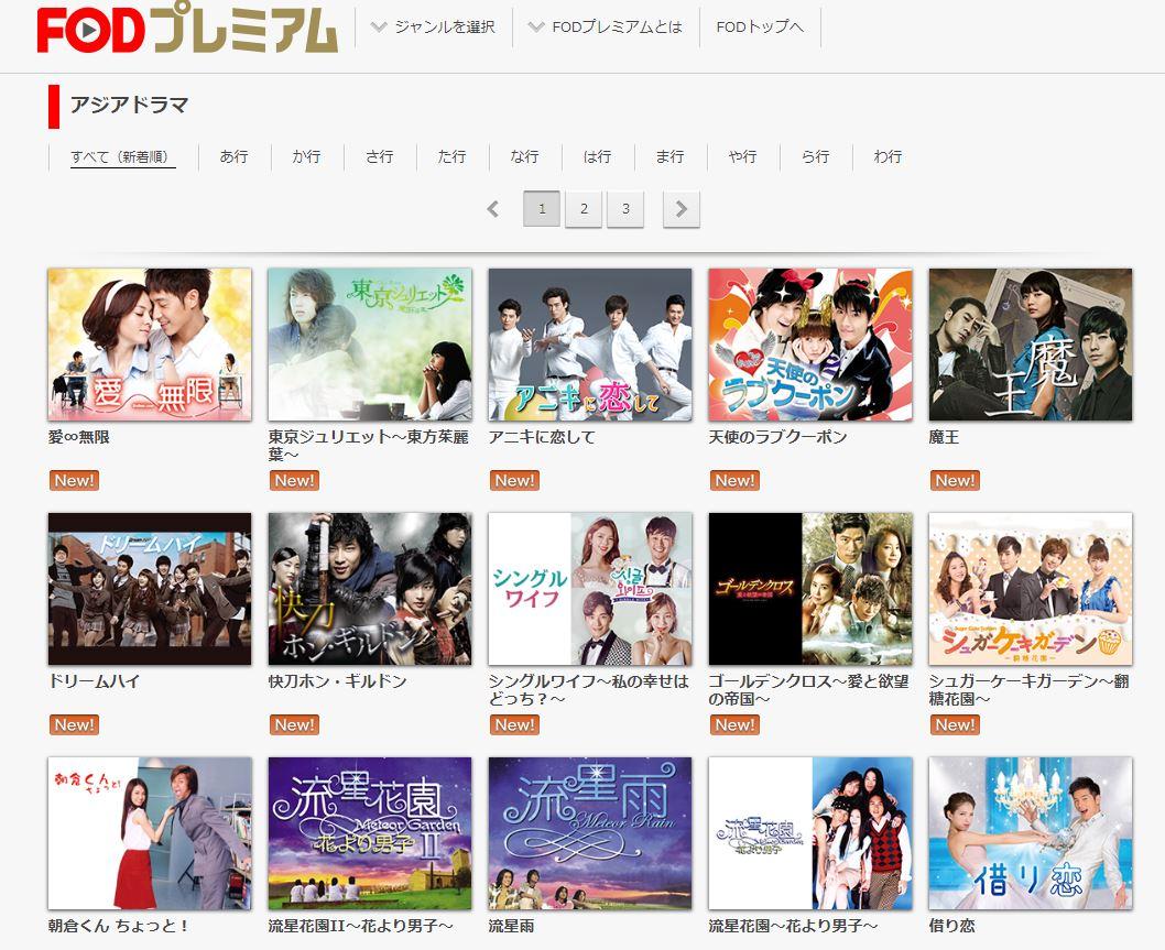 FODプレミアムのアジア系ドラマ配信状況