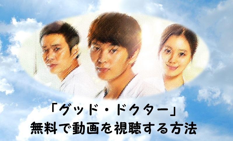 韓国ドラマ『グッド・ドクター』のフル動画を全話無料で視聴する方法は?