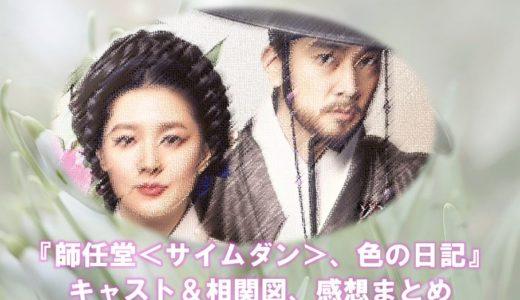 韓国ドラマ「師任堂(サイムダン) 、色の日記」キャストや相関図・感想や評判まとめ