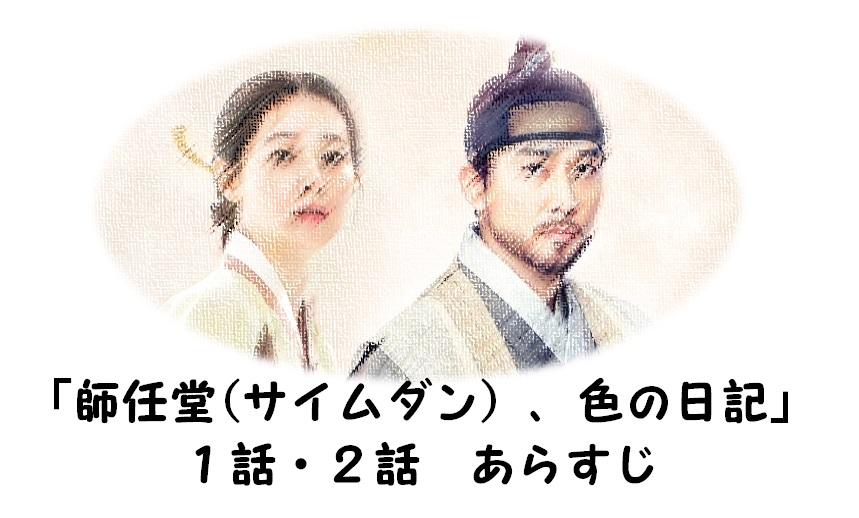 韓国ドラマ「師任堂(サイムダン)、色の日記」1話・2話あらすじ