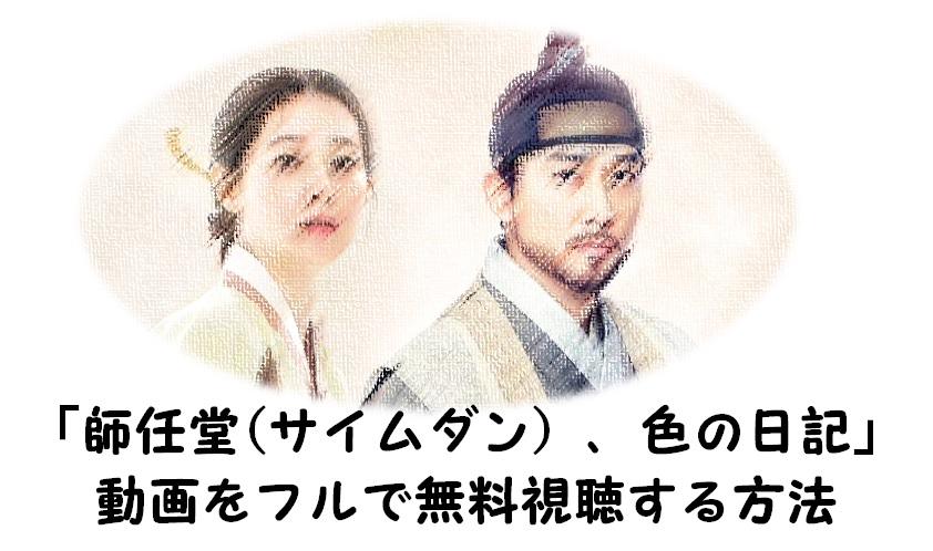韓国ドラマ「師任堂(サイムダン) 、色の日記」の動画をフルで無料視聴する方法