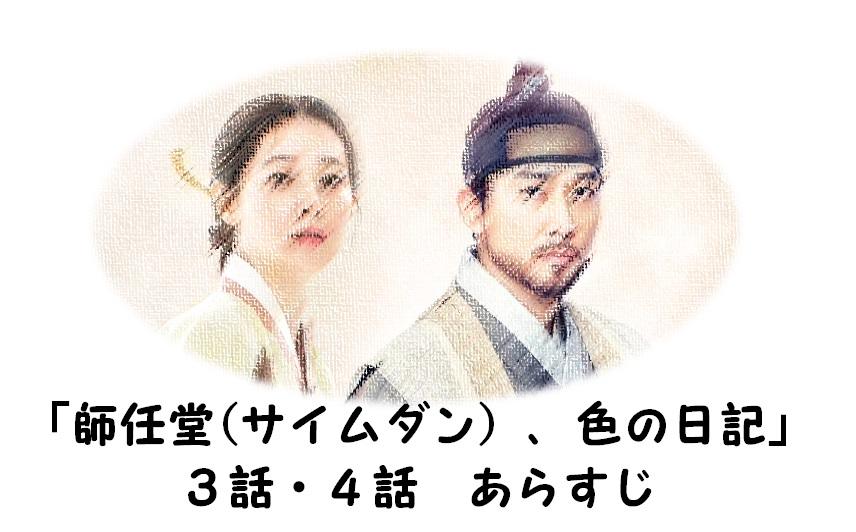 韓国ドラマ「師任堂(サイムダン)、色の日記」3話・4話のあらすじ