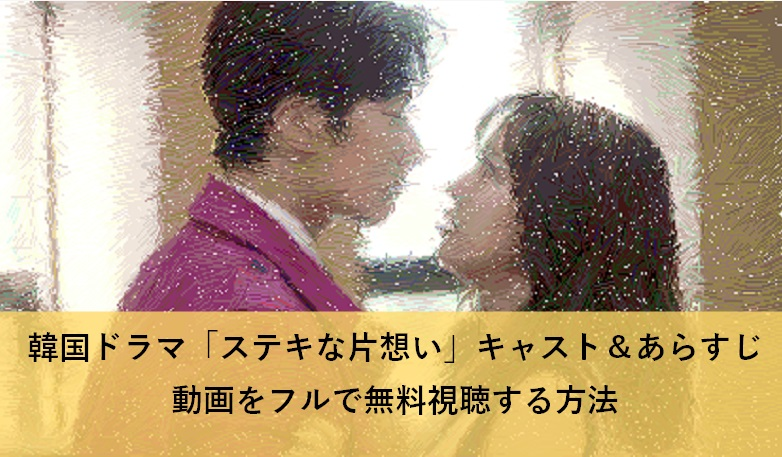 韓国ドラマ『ステキな片想い』のキャスト&あらすじ、動画を無料で視聴する方法は?