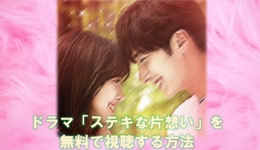 韓国ドラマ『ステキな片想い』の続編はある?見逃し動画を無料で視聴する方法も!