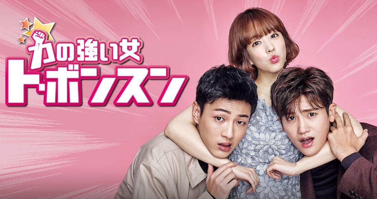人気 韓国 ドラマ ラブコメ
