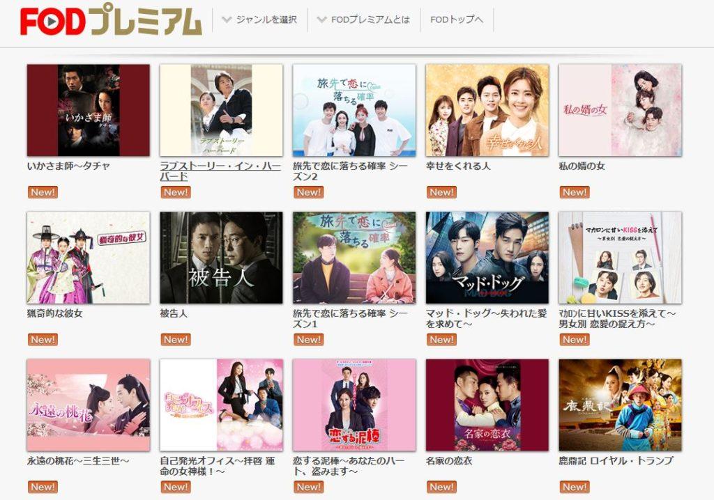 FODプレミアムで視聴できる韓国ドラマキャプチャー