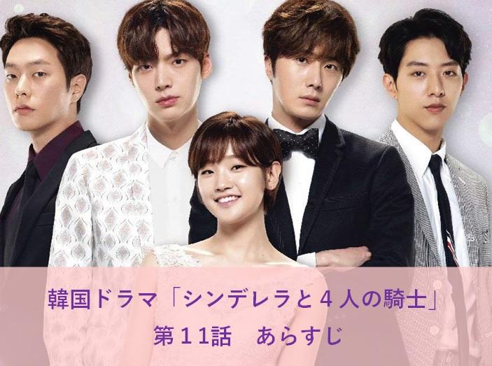 シンデレラと4人の騎士〈ナイト〉【韓国ドラマ】第11話あらすじ