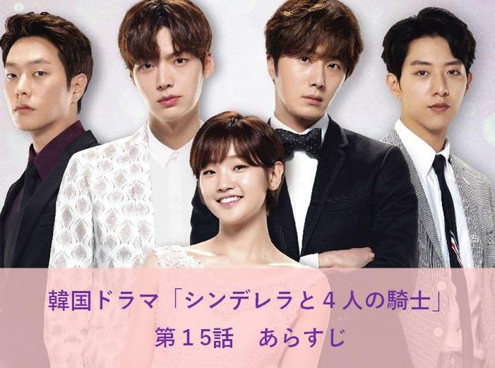 シンデレラと4人の騎士〈ナイト〉【韓国ドラマ】第15話あらすじ