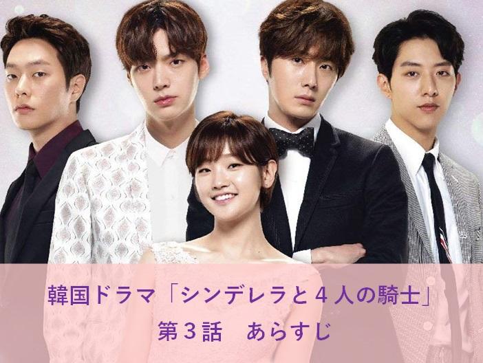 シンデレラと4人の騎士〈ナイト〉【韓国ドラマ】第3話あらすじ