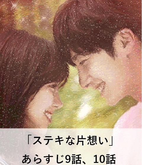 チョン・イル主演「ステキな片想い」〈韓国ドラマ〉9話・10話あらすじ&感想ネタバレ