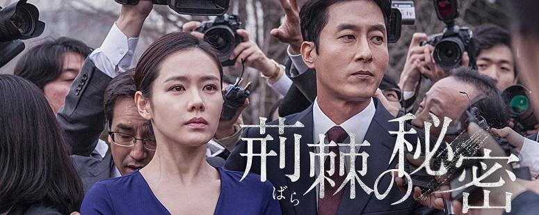 韓国映画『荊棘(ばら)の秘密』のフル動画を無料で視聴する方法は?キャストやあらすじも