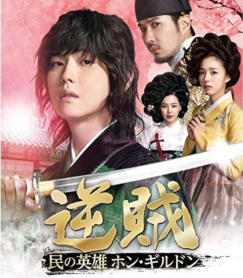 韓国ドラマ『逆賊~民の英雄ホンギルドン~』の動画を全話無料で視聴する方法は?