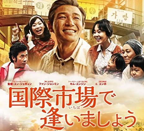 韓国映画『国際市場で逢いましょう』のフル動画を無料で視聴するには?
