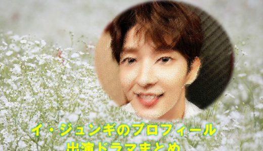 韓国俳優イ・ジュンギ(イジュンギ)の出演ドラマや2020年現在の最新情報まとめ