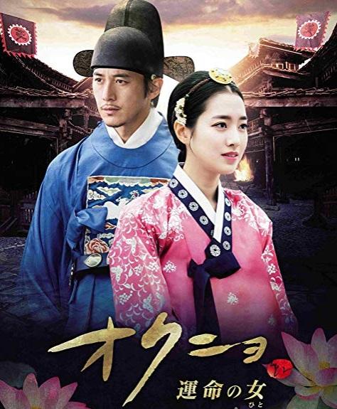韓国ドラマ『オクニョ運命の女(ひと)』のフル動画を無料で視聴する方法