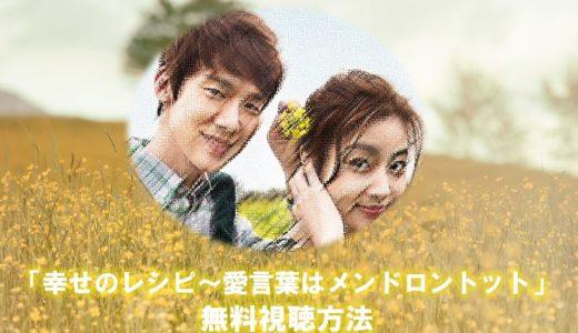 韓国ドラマ『幸せのレシピ~愛言葉はメンドロントット』の動画を無料視聴する方法!