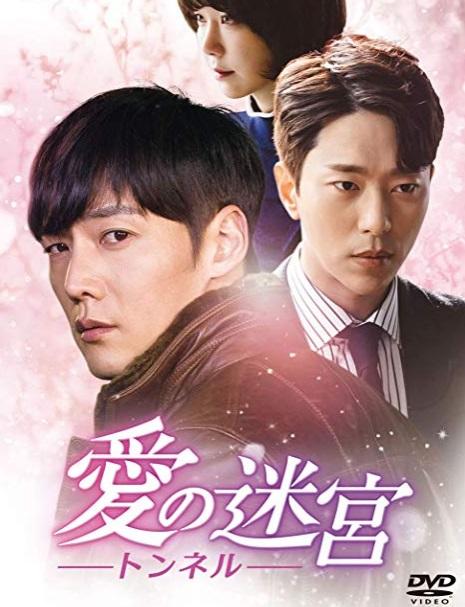 韓国ドラマ『愛の迷宮~トンネル~』の全話をフル動画で無料視聴する方法は?