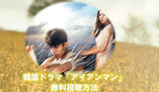 韓国ドラマ「アイアンマン~君を抱きしめたい」の配信動画を無料で視聴する方法!