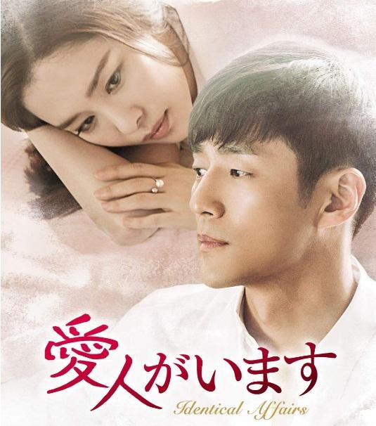 韓国ドラマ「愛人がいます」のあらすじやキャスト、動画を無料で最終話まで視聴する方法