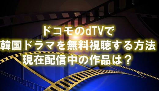 dTVで韓国ドラマを無料視聴する方法や現在配信中の作品を調査!