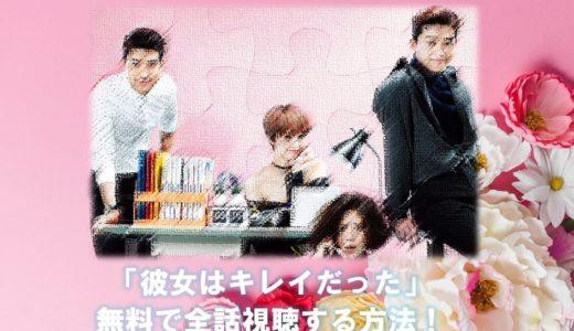韓国ドラマ「彼女はキレイだった」の見逃し配信動画を無料で視聴する方法!