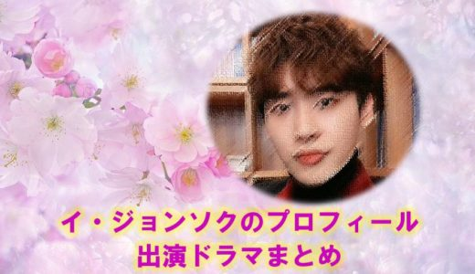 韓国俳優イ・ジョンソク(イジョンソク)の出演ドラマや2020年現在の最新情報まとめ