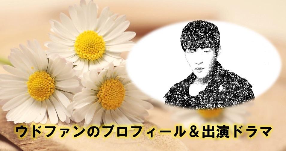 韓国俳優ウ・ドファン(ウドファン)の出演ドラマや2020年現在の最新活動状況は?