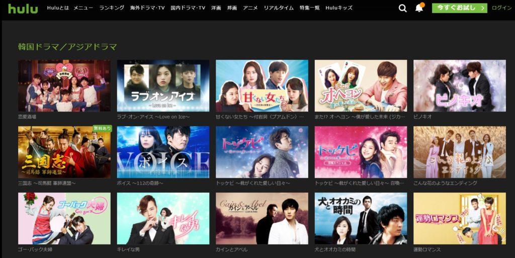 Huluの韓国ドラマ配信状況