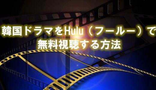 節約主婦にオススメ!韓国ドラマをHulu(フールー)で無料視聴する方法は?