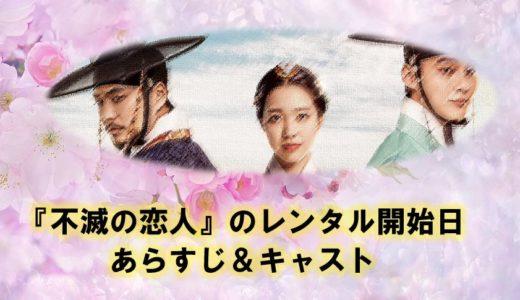 韓国ドラマ『不滅の恋人』のレンタル開始はいつ?動画配信サービスについても調査!