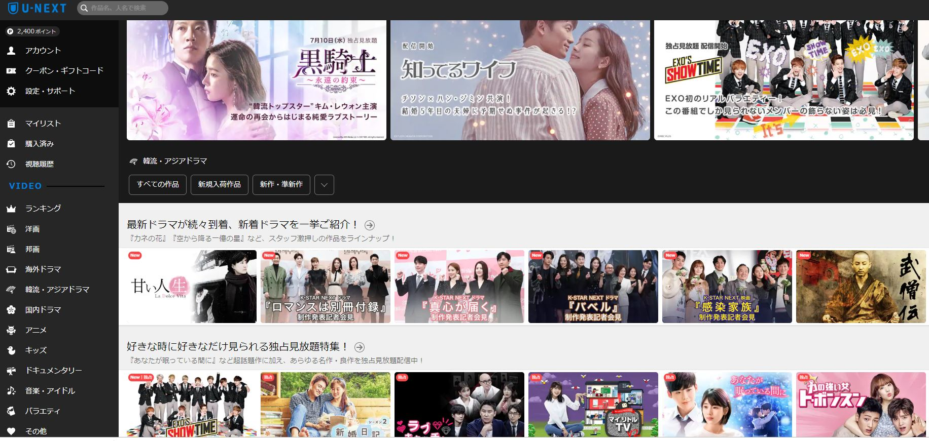 U-NEXTでの韓国ドラマの配信状況