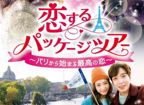 「恋するパッケージツアー~パリから始まる最高の恋~」を全話無料で視聴するには?