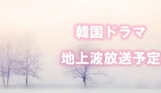 韓国ドラマ【2020最新】地上波放送予定(現在放送中~7月スタート)