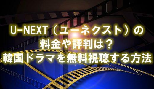 U-NEXT(ユーネクスト)の料金や評判は?韓国ドラマを無料で視聴する方法