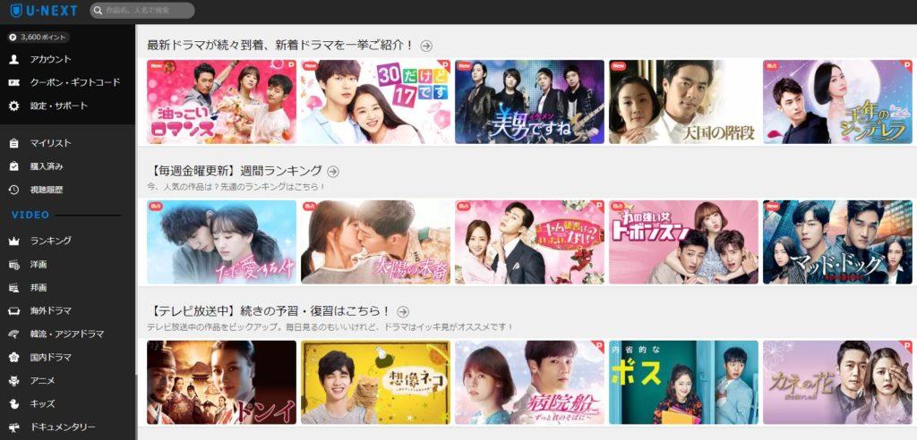 U-NEXTで配信中の韓国ドラマ