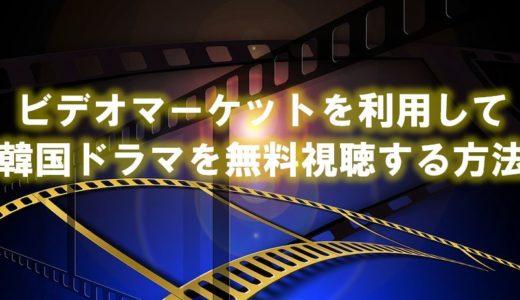 ビデオマーケットを利用して韓国ドラマを無料で視聴する方法とは?