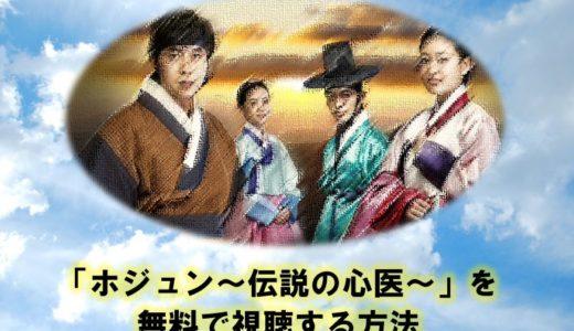 『ホジュン~伝説の心医~』の見逃し動画を無料視聴するには?評判や感想も紹介!