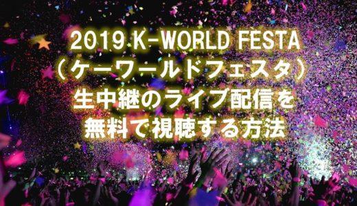 K-WORLD FESTA 2019の日本でのライブ配信はある?無料で生中継動画を視聴する方法を調査