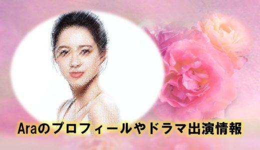 Ara(コ・アラ)の目の色は天然?プロフィールや出演ドラマ最新情報を調査!