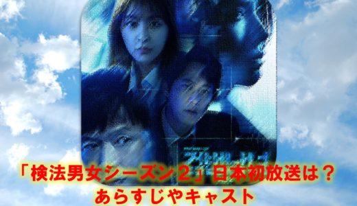 「検法男女シーズン2」の日本初放送はいつ?放送局やあらすじ・キャストも調査!