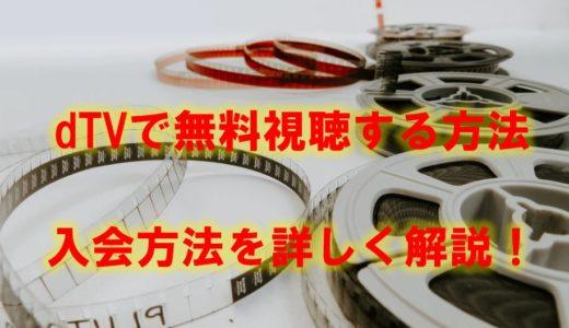 dTVで韓国ドラマを無料視聴する方法は?入会方法を詳しく解説!