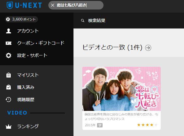 『恋は七転び八起き』のU-NEXT配信状況キャプチャー