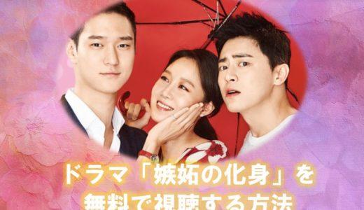 韓国ドラマ「嫉妬の化身」の放送見逃し動画を無料で視聴する方法は?