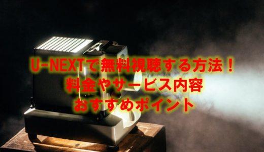 U-NEXTで韓国ドラマを無料視聴する方法!料金やサービス内容について紹介