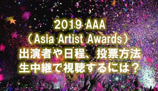 2019AAA(アジアアーティストアワード)韓国の出演者や日程・投票方法・視聴方法を調査!