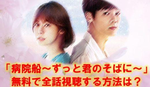 韓国ドラマ『病院船~ずっと君のそばに~』の動画を無料視聴する方法はある?