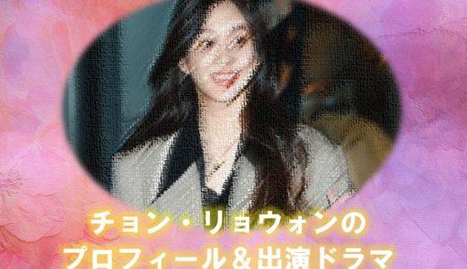 韓国女優チョン・リョウォン(チョンリョウォン)の出演ドラマやプロフィールを調査!