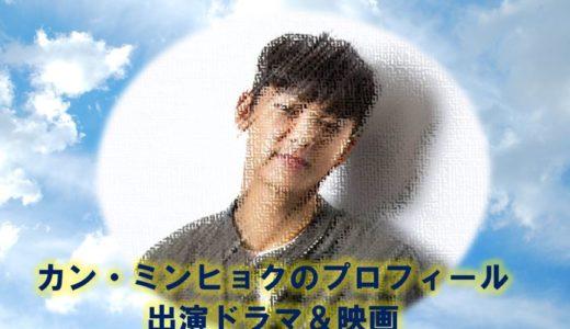 韓国俳優カン・ミンヒョク(カンミンヒョク)の出演ドラマや2020年現在の最新情報まとめ