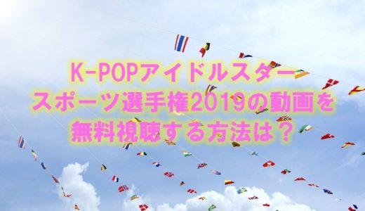 K-POPアイドルスタースポーツ選手権2019の動画を無料で視聴する方法は?
